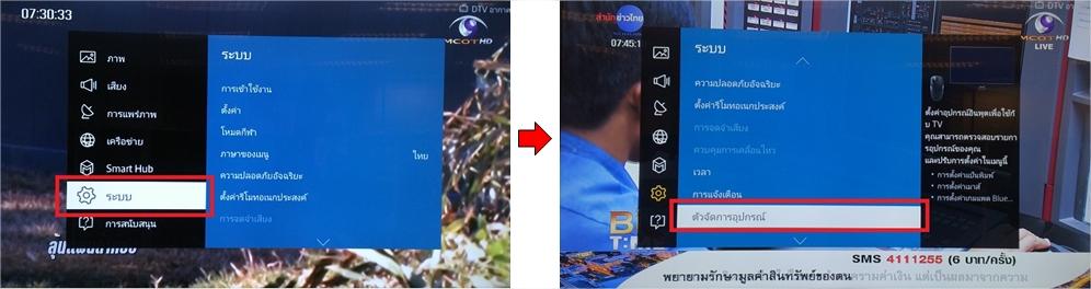 [Smart TV] ฉันสามารถตั้งค่าใช้งานเมาส์ Bluetooth ได้อย่างไร?