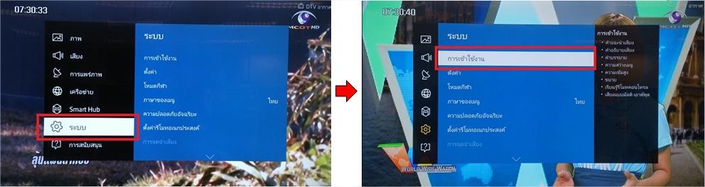 [Smart TV] ฉันสามารถปรับความโปร่งแสงของเมนูได้อย่างไร?