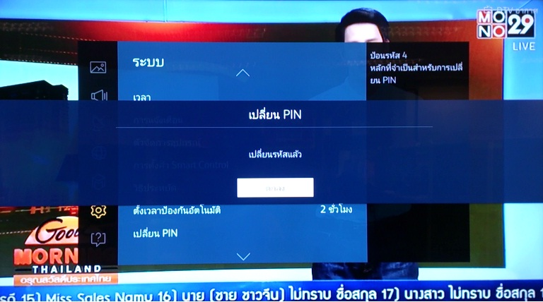 [Smart TV] ฉันสามารถตั้งรหัสผ่านของทีวีได้อย่างไร?