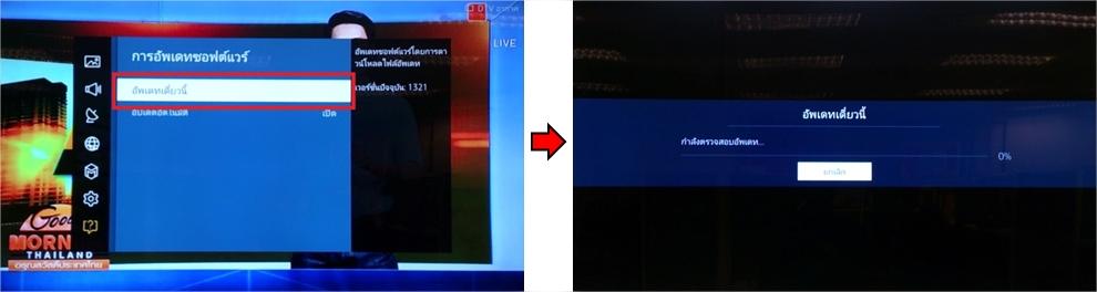 [Smart TV] ฉันสามารถอัพเดทซอฟต์แวร์ของทีวีได้อย่างไร?