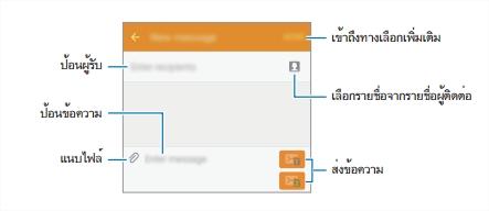 [Galaxy J7] ฉันสามารถส่งข้อความได้อย่างไร?