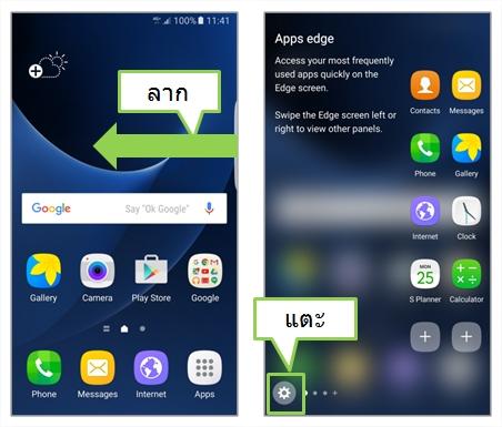 [Galaxy S7 Edge] วิธีการตั้งค่าตัวจัดการแผงEdge
