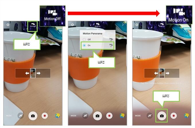 [Galaxy S7 & S7 Edge] วิธีการถ่ายภาพโดยใช้โหมดพาโนรามา