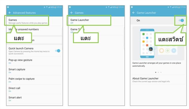 [Galaxy S7 & S7 Edge] Game Launcher คืออะไรและทำงานอย่างไร