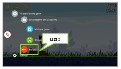 "[Galaxy S7 & S7 Edge] วิธีการใช้งานฟังก์ชั่น ""บันทึก"" ใน Game Tools"