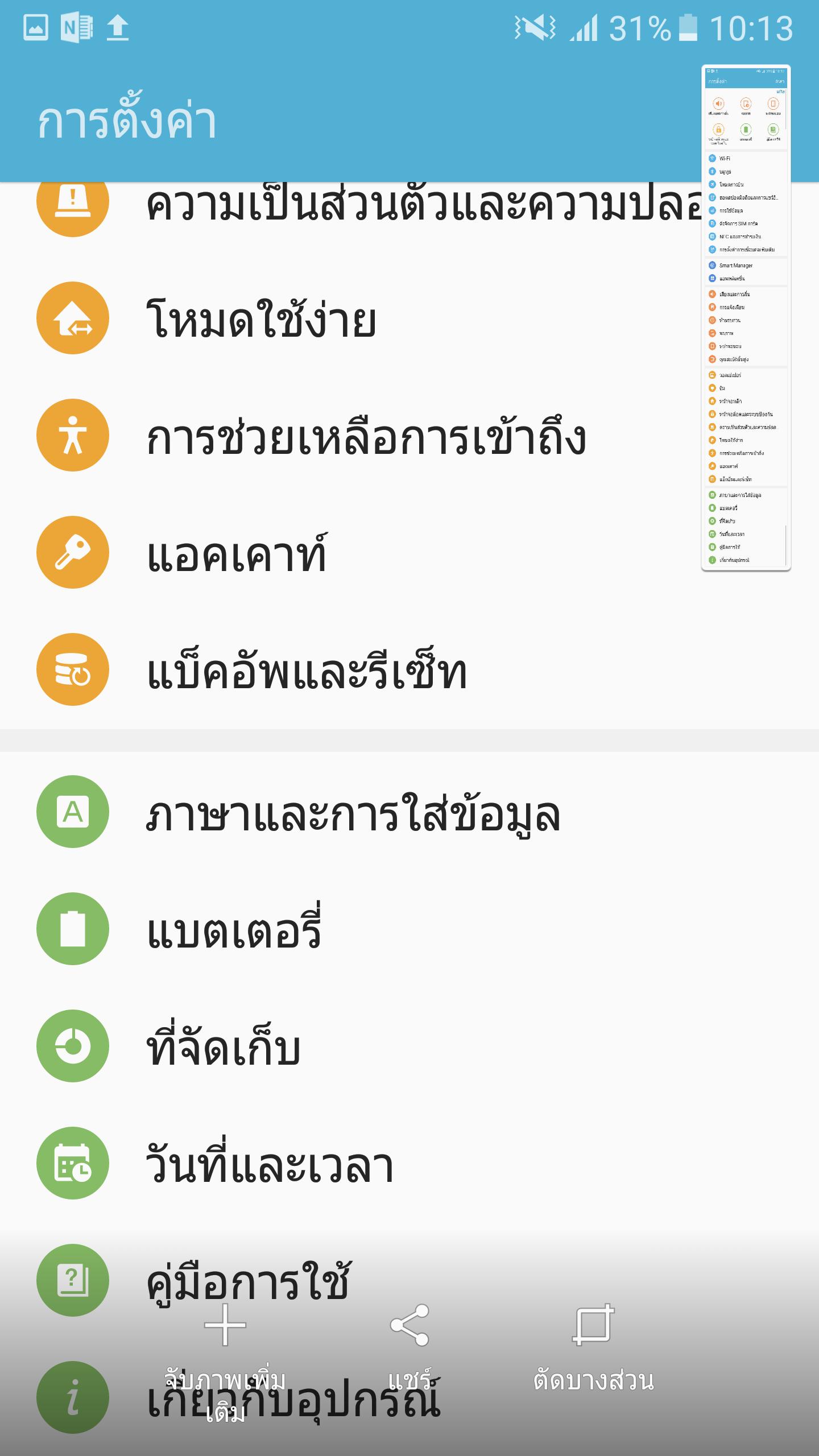 [Galaxy S7 & S7 Edge] วิธีการจับภาพหน้าจอ?