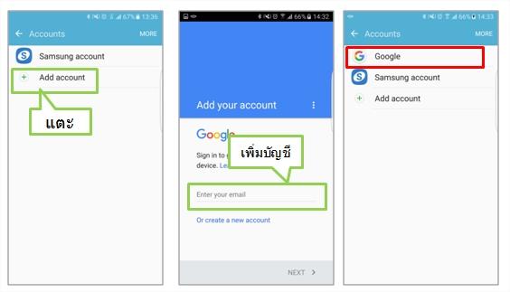 [Galaxy S7 & S7 Edge]วิธีการลบและเพิ่ม Google account