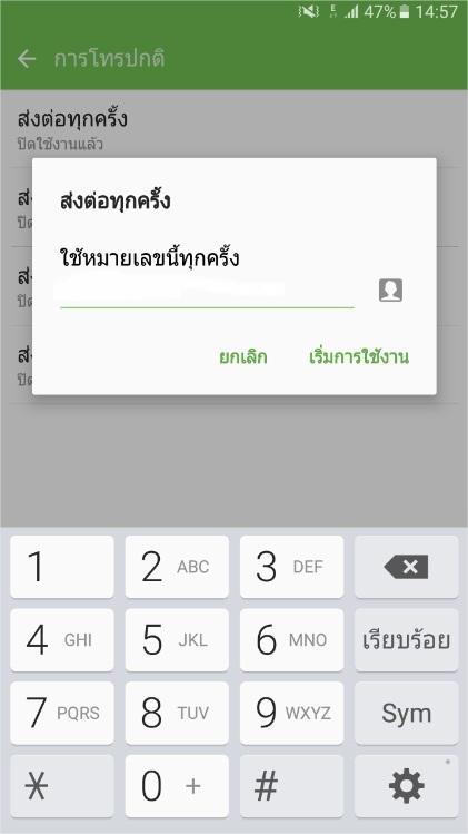 [Galaxy S7 & S7 Edge] วิธีการตั้งค่าโอนสายไปยังเลขหมายอื่น