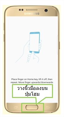 [Galaxy S7 & S7 Edge] ขั้นตอนการลงทะเบียนลายนิ้วมือ