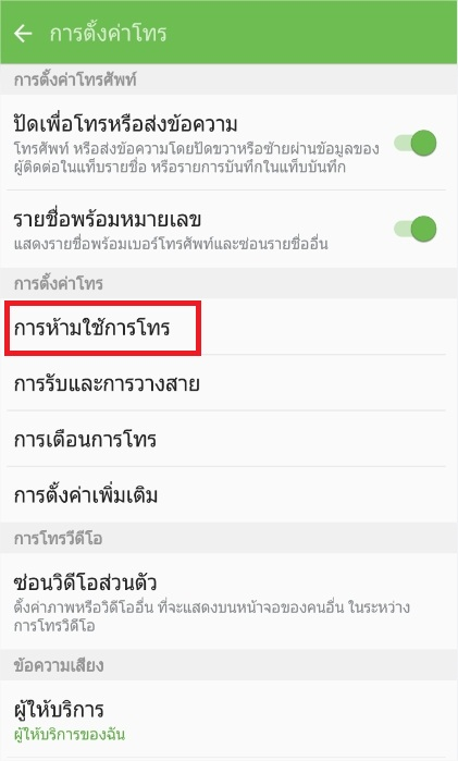 [Galaxy Note 5] วิธีการยกเลิกหมายเลขปฏิเสธสาย (บล็อคการโทรเข้า)