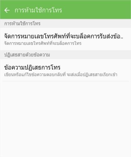 [Galaxy Note 5] วิธีการตั้งหมายเลขปฏิเสธสาย (บล็อคการโทรเข้า)