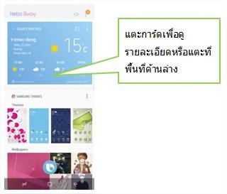[Galaxy Note Fan Edition] Bixby Home คืออะไรและฉันจะเปิดใช้งานได้อย่างไร?