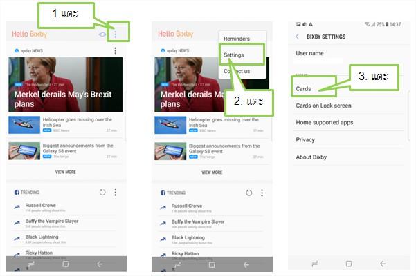 [Galaxy Note Fan Edition] ฉันสามารถจัดการการ์ดที่แสดงผ่านการตั้งค่า Bixby home ได้หรือไม่?
