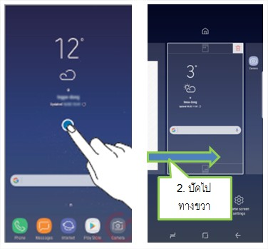 [Galaxy Note Fan Edition] ต้องการยกเลิกการใช้งาน Bixby Home ออกจากหน้าจอหลัก