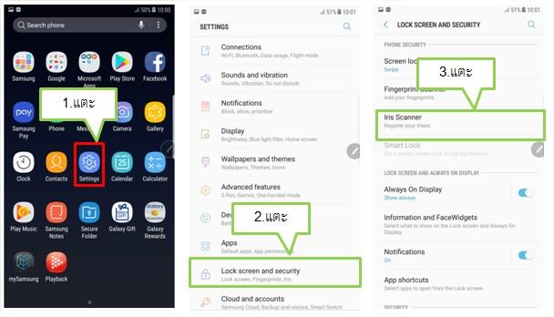 [Galaxy Note Fan Edition] วิธีการลงทะเบียน Iris ม่านตา