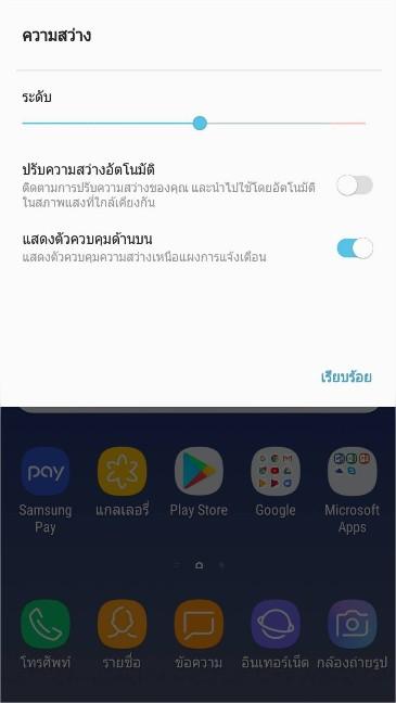 [Galaxy Note FE]แถบปรับความสว่างหน้าจอไม่ปรากฏบนแผงแจ้งเตือน ฉันจะทำอย่างไรเพื่อให้ปรากฏ