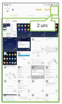 [Galaxy Note Fan Edition] ฉันจะย้ายเนื้อหาไปยัง Secure Folder ได้อย่างไร?