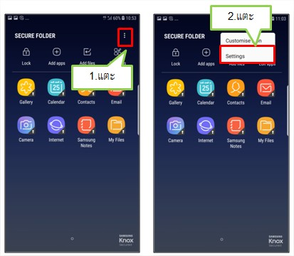 [Galaxy Note FE]สามารถซ่อนทางลัดของโฟลเดอร์ที่ปลอดภัยจากหน้าจอหลักและหน้าจอแอพได้หรือไม่