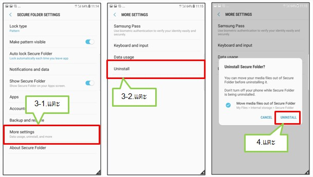 [Galaxy Note Fan Edition] ฉันจะถอนการติดตั้ง Secure Folder ได้อย่างไร?