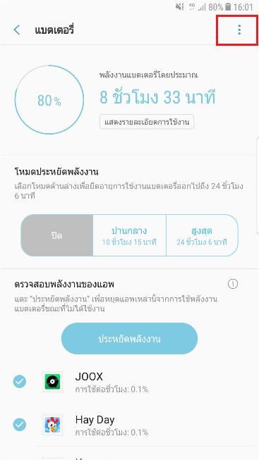 [Galaxy Note Fan Edition] ขั้นตอนการตั้งค่าปิด/เปิดใช้งานการชาร์จด่วน