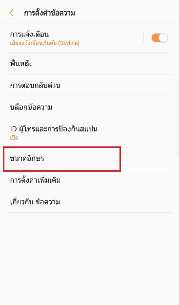 [Galaxy Note Fan Edition] วิธีการตั้งค่าขนาดตัวอักษรในข้อความ