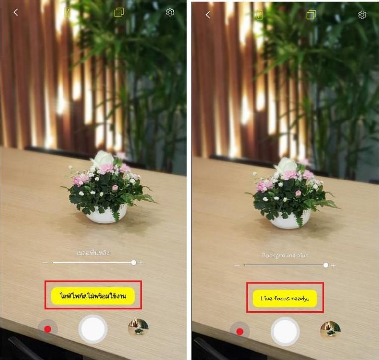[Galaxy Note 8] แสดงผลข้อความคลาดเคลื่อนในฟีเจอร์ไลฟ์โฟกัสของกล้องถ่ายรูป