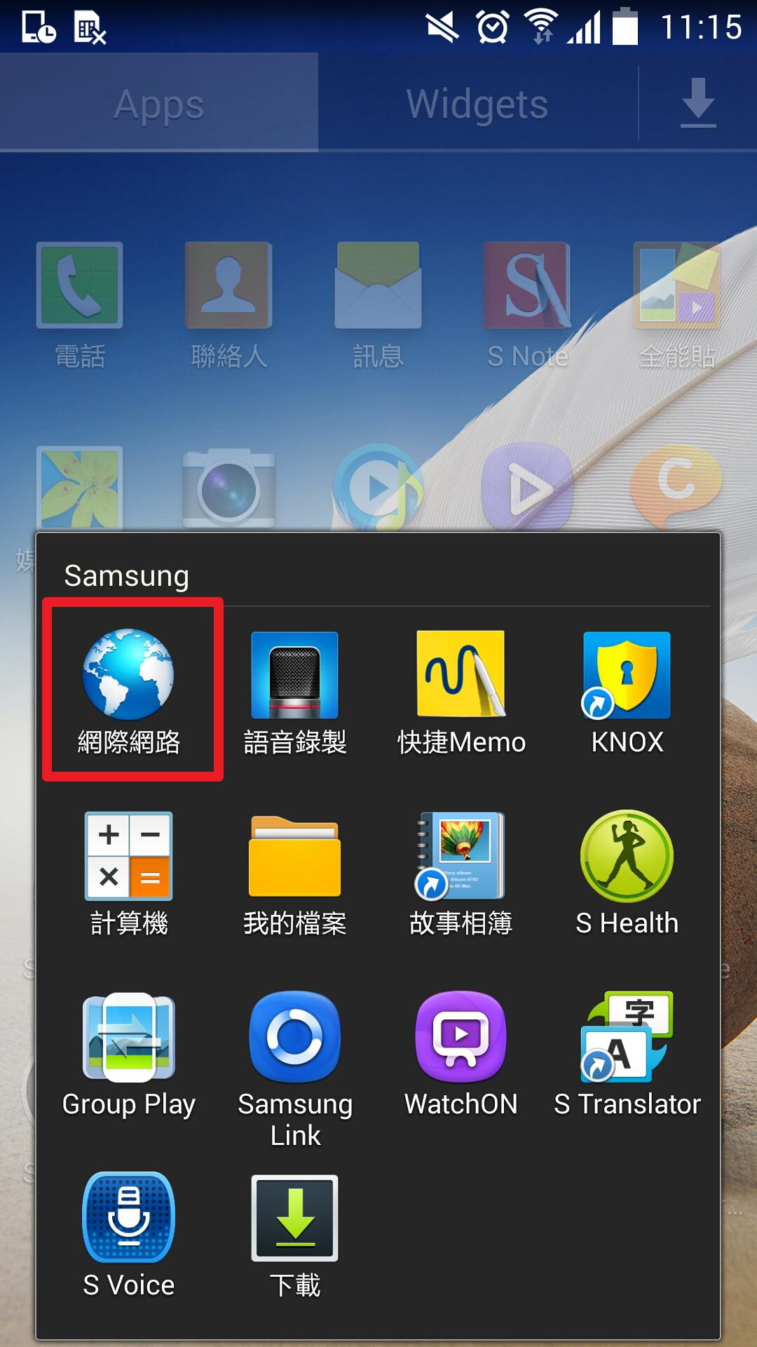 如何刪除 GALAXY Note 3 網際網路的快取、Cookies及瀏覽紀錄?