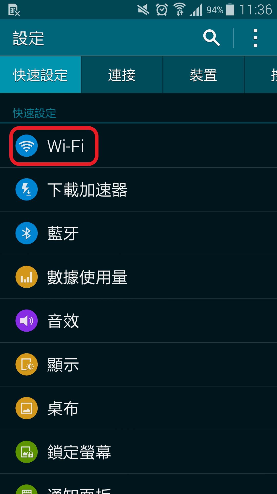 S5 的 WIFI 智慧網路切換是甚麼? 該如何設定?