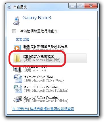 GALAXY Note 3 如何連接電腦傳輸檔案?