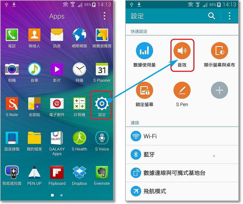 GALAXY Note 4 如何變更自訂/新增的鈴聲?