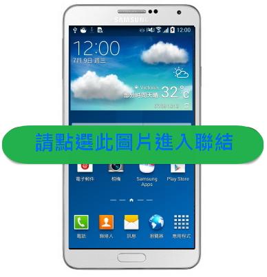 Galaxy Note 3 如何連接至指定藍牙裝置?