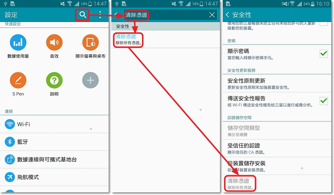 當我使用 Galaxy Note 4 (SM N910U) 無法變更螢幕鎖定方式,應該如何解決呢?
