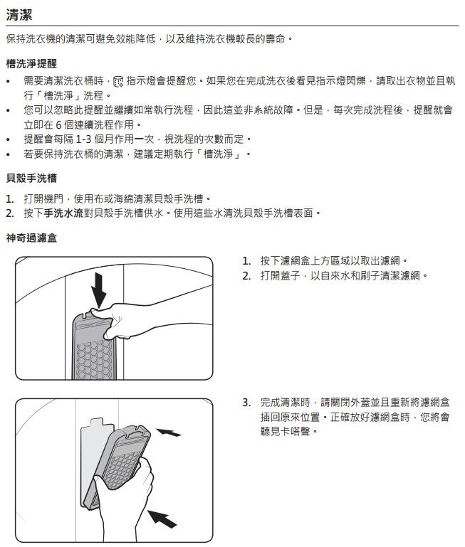 洗衣機清潔洗衣桶指示燈亮起時該如何操作?