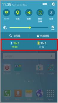Galaxy Note 5/ S6 Edge + 雙卡使用與雙卡切換