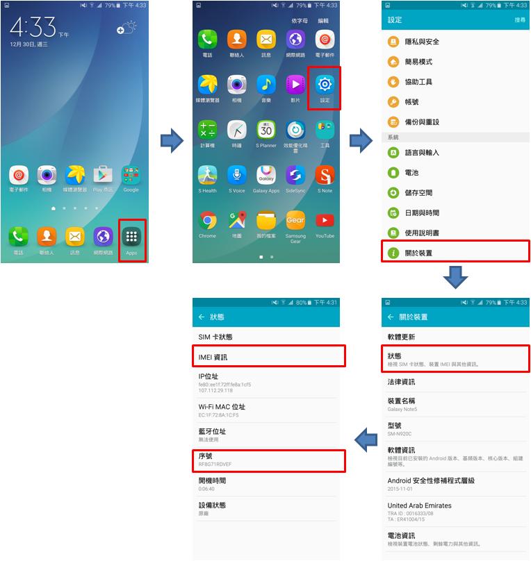 如何查詢我的 Galaxy Note 5 的 IMEI 及 S/N 碼?