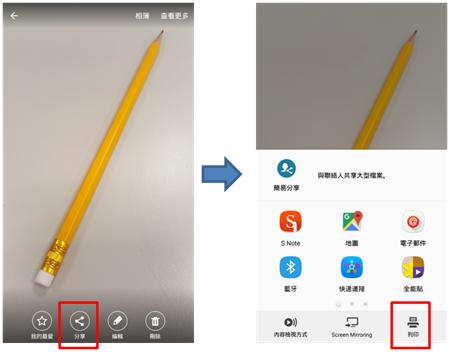 Galaxy Note 5 如何無線列印?