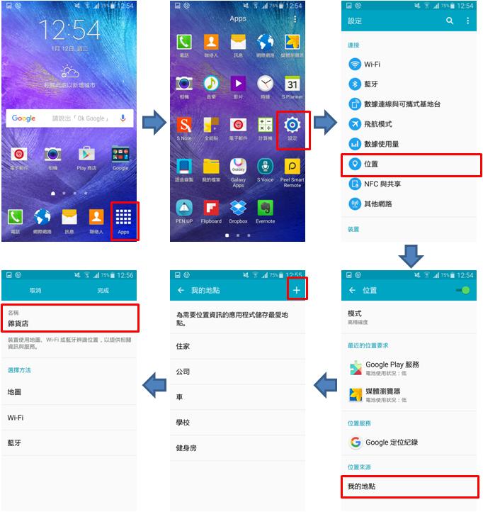 Galaxy Note 4 的「定位」功能有哪些設定?