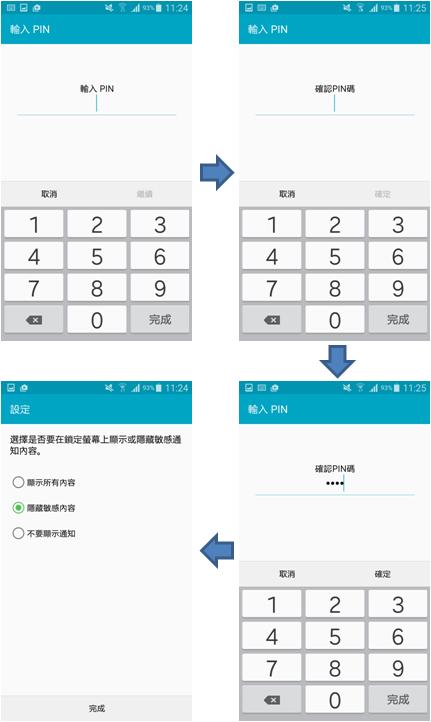 Galaxy Note 4 如何變更螢幕鎖定方式?