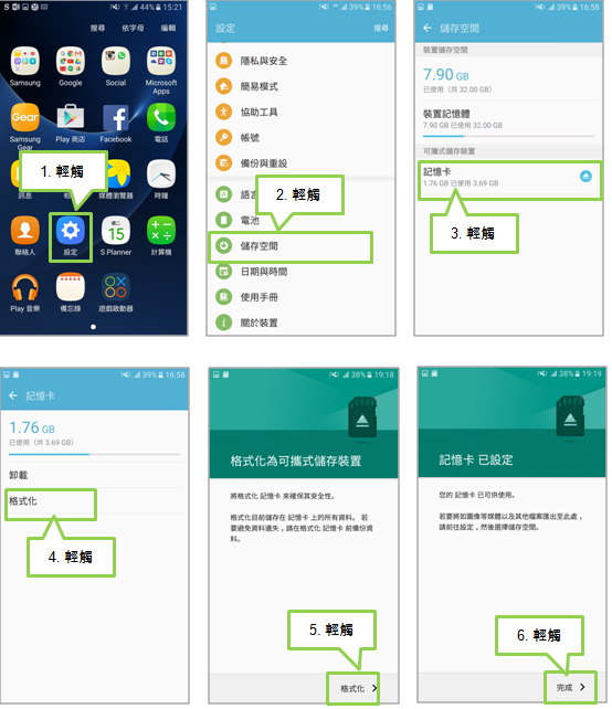 Galaxy S7 / S7 edge 如何格式化記憶卡?