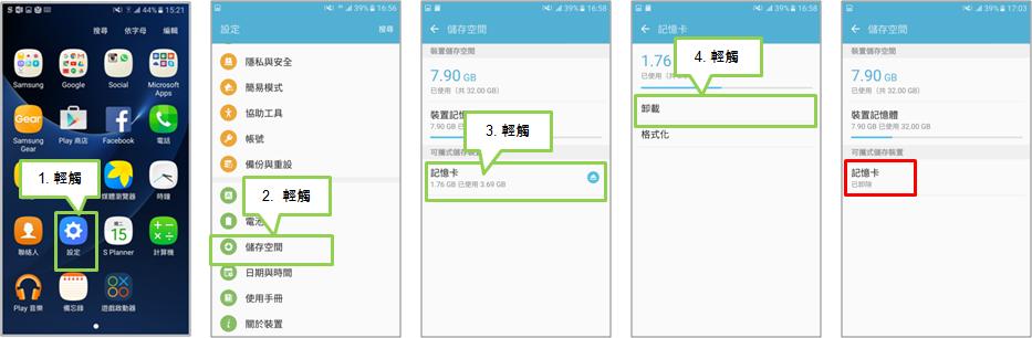 Galaxy S7 / S7 edge 如何安全地移除記憶卡?