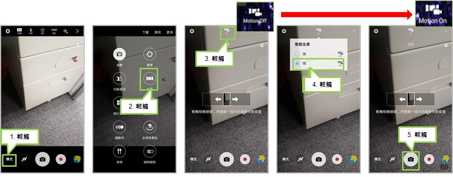Galaxy S7 / S7 edge 如何進行動態全景拍攝?