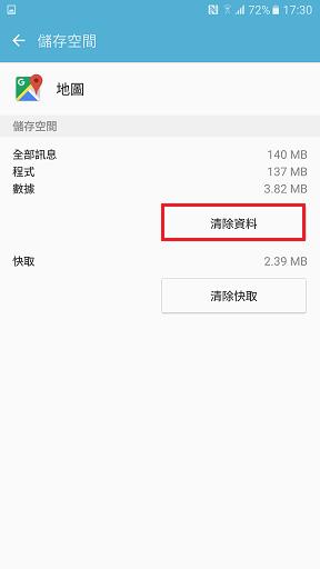 Galaxy Note 5 如何清除應用程式資料/快取?