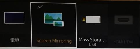 透過 Screen Mirroring / Smart View 連接我的行動裝置