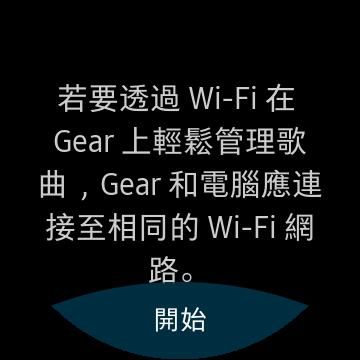 如何將音樂從 iPhone 傳輸至 Gear S2/S3/Fit?