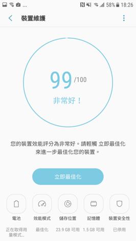 Android 7.0 軟體升級後,效能優化精靈不見了