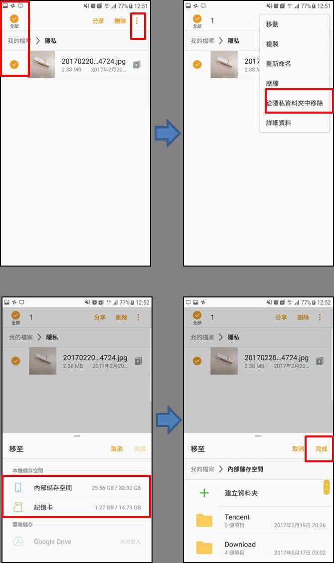 Galaxy Note 5 隱私模式是什麼?如何設定?
