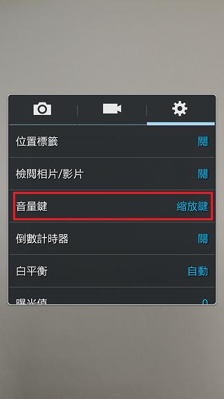 SM N900 如何將手機音量鍵,設定為拍照鍵?