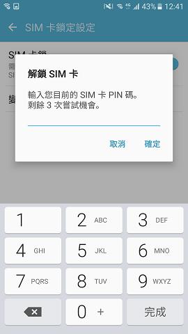 SIM 卡 被鎖住怎麼辦?如何變更 SIM 卡密碼?如何關閉/取消 SIM 卡鎖功能?