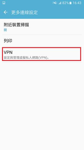 什麼是 VPN?如何新增至我的裝置?