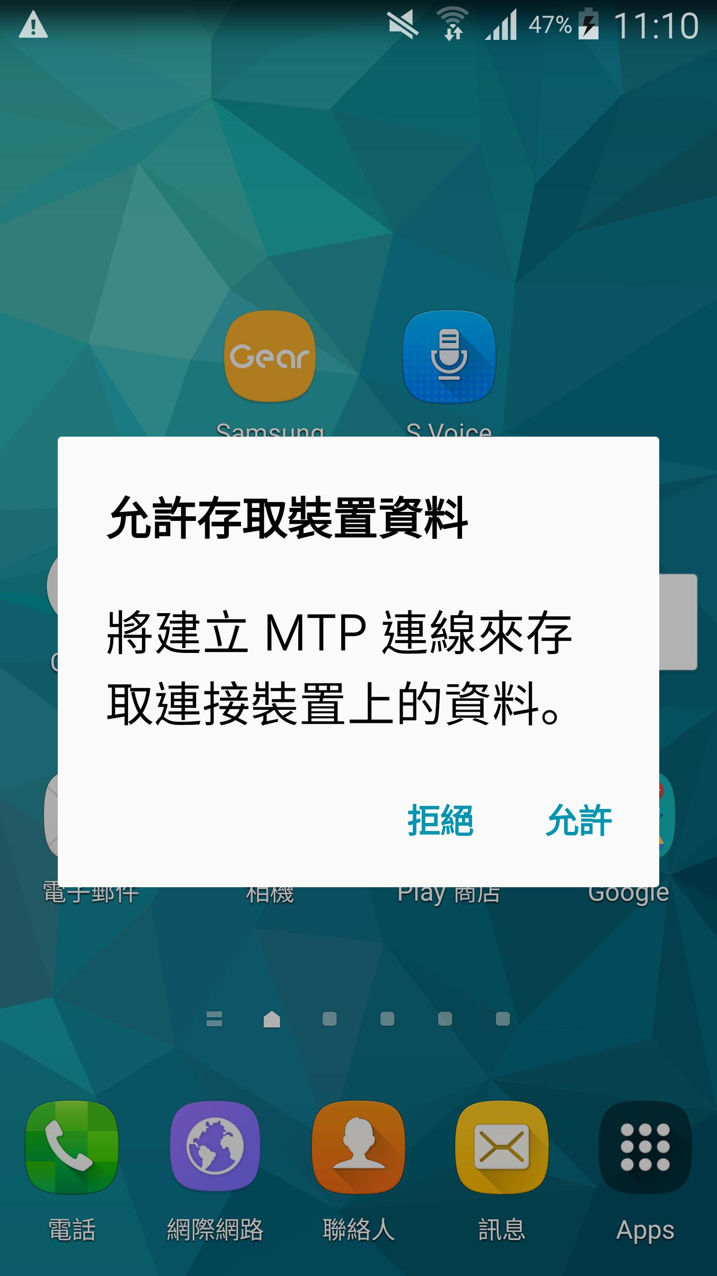 我想將 Galaxy Note 4 (SM N910U) 裡的相片、影片、文件檔案透過USB傳輸至電腦應該怎麼做?